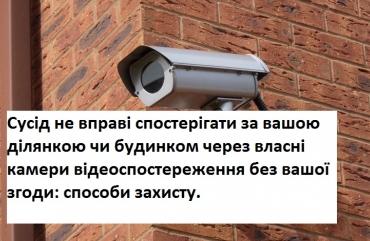 Сосед не вправе наблюдать за вашим участком или домом через собственные камеры видеонаблюдения без вашего согласия: способы защиты