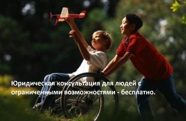 Юридична консультація для людей з обмеженими можливостями – безкоштовно.