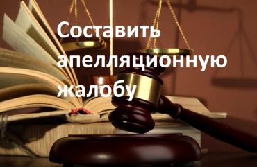 Составить апелляционнyю жалобу
