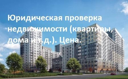 Юридична перевірка нерухомості (квартири, будинку, тощо). Ціна.