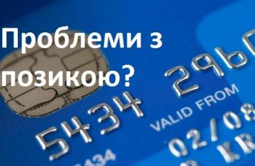 Проблемы с займом?