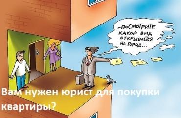 Вам нужен юрист для покупки квартиры?