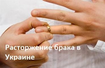 Расторжение брака в Украине