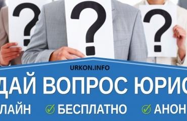 Написати адвокату онлайн(без реєстрації)