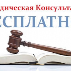 Юридична консультація (консультація адвоката)