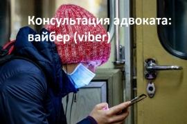 Консультация адвоката: вайбер (viber)
